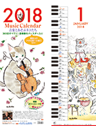 Post Card Calender 2016